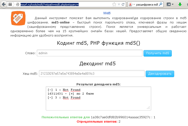 md5-decode